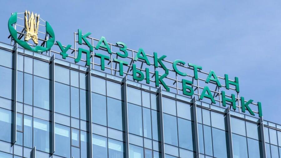 Нацбанк РК: новости Национального банка Казахстана на Informburo.kz |  informburo.kz