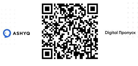 QR код арқылы Ashyq қосымшасындағы мәртебені анықтауға болады